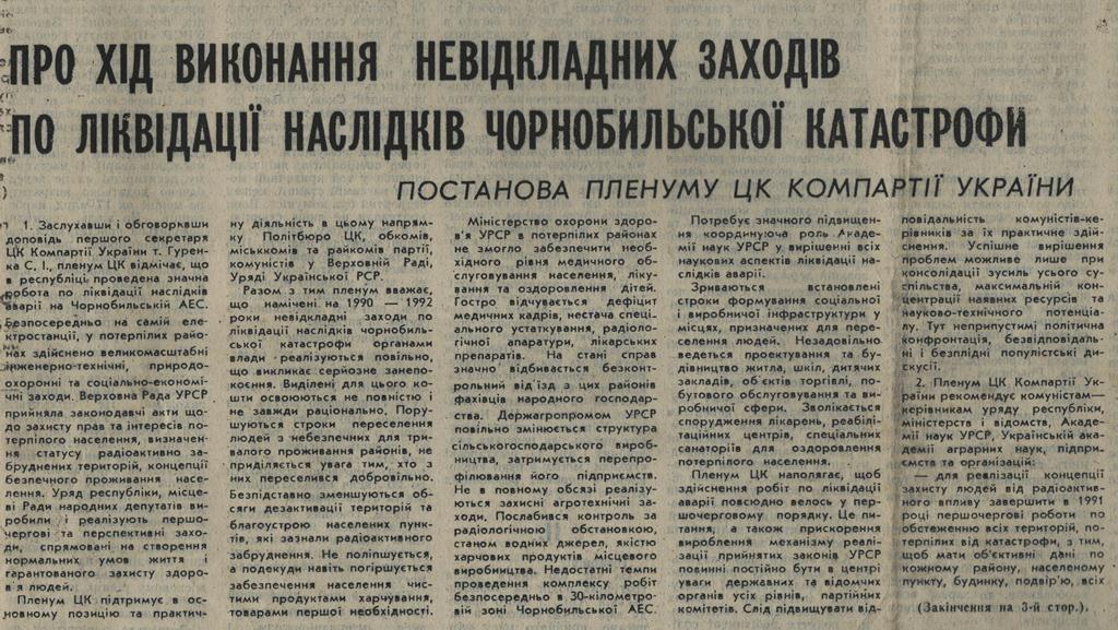 10-Радянська-Україна-№75-17.04.1991-арк.1-Г-140