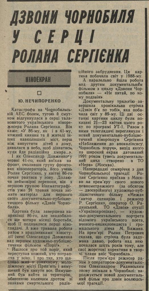 11-Демократична-Україна-№52-27.04.1993