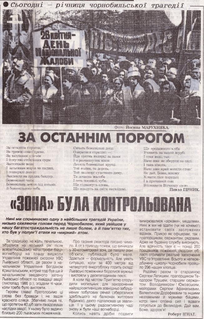 12-За-вільну-Україну-Ч.77-26.04.1994-арк.1