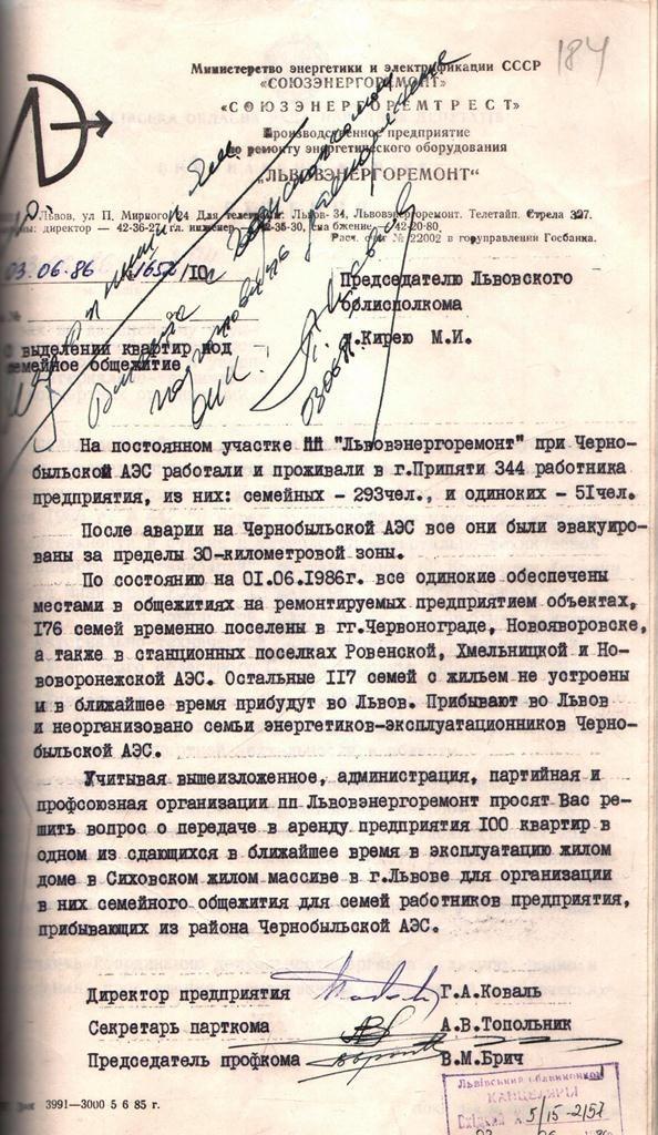 2-фР.221-оп.3-спр.154-арк.-184