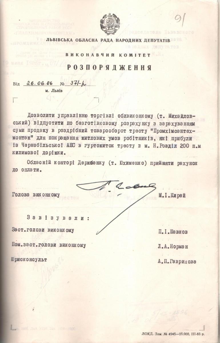 6-Ф.Р.221-оп.3-спр.221-арк.91