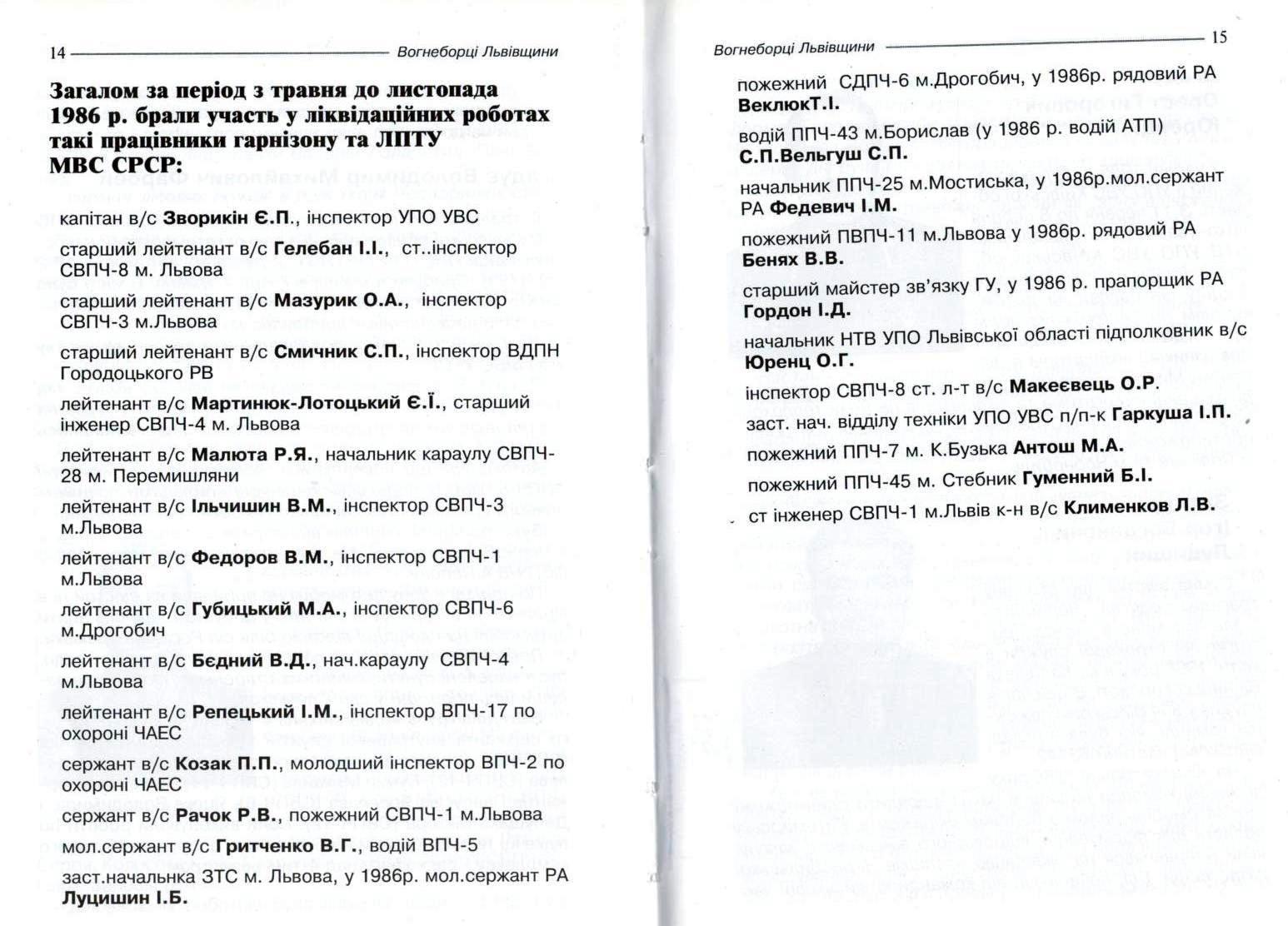 7-Вогнеборці-Львівщини-арк.-14-15