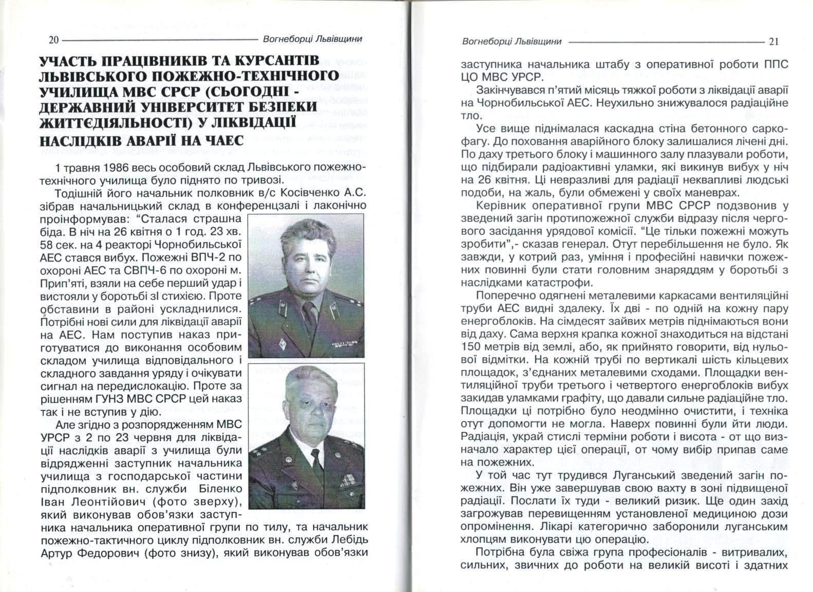 7.1-Вогнеборці-Львівщини-арк.-20-21