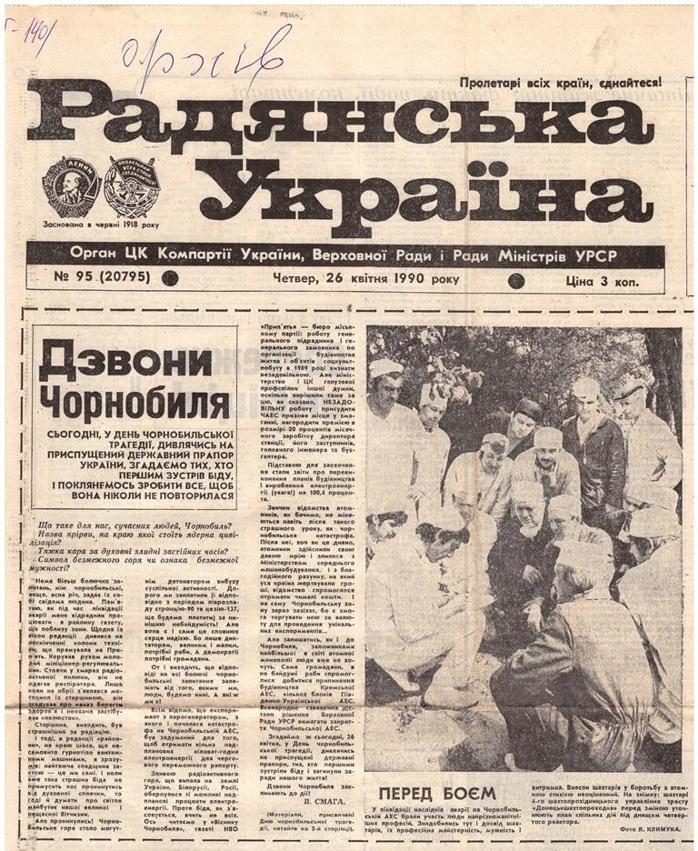 9-Радянська-Україна-№95-26.04.1990-арк.1